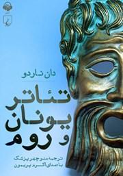 عکس جلد کتاب صوتی تئاتر یونان و روم