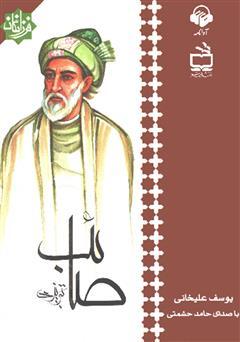 دانلود کتاب صوتی صائب تبریزی