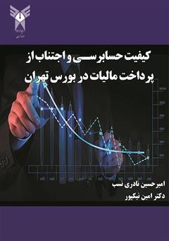دانلود کتاب کیفیت حسابرسی و اجتناب از پرداخت مالیات در بورس تهران