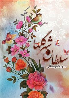 دانلود کتاب سلطان شهر گلها