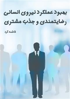 دانلود کتاب بهبود عملکرد نیروی انسانی، رضایتمندی و جذب مشتری