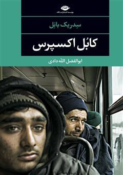 دانلود کتاب کابل اکسپرس