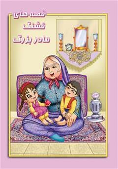دانلود کتاب قصه های قشنگ مادربزرگ