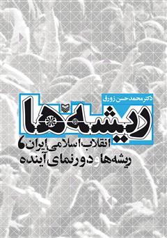 دانلود کتاب ریشه ها: انقلاب اسلامی ایران، ریشه ها و دورنمای آینده