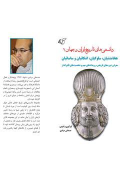 دانلود کتاب دانستنیهای تاریخ ایران و جهان 1: هخامنشیان، سلوکیان، اشکانیان و ساسانیان (شخصیتها و رویدادها)