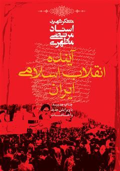 دانلود کتاب آینده انقلاب اسلامی