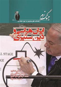 دانلود کتاب ایران هراسی و دین ستیزی