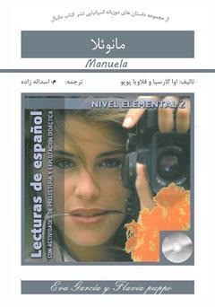 دانلود کتاب مانوئلا (Manuela)