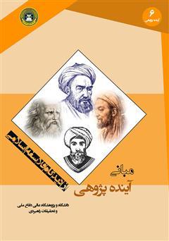 دانلود کتاب مبانی آینده پژوهی از دیدگاه فلاسفه اسلامی
