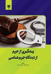 معرفی و دانلود کتاب پیشگیری از جرم از دیدگاه جرم شناسی