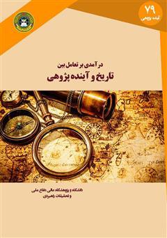 دانلود کتاب درآمدی بر تعامل تاریخ و آینده پژوهی