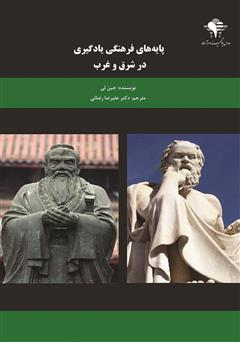 دانلود کتاب پایههای فرهنگی یادگیری در شرق و غرب