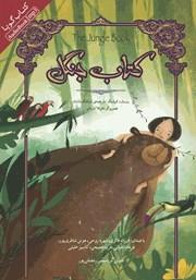 معرفی و دانلود کتاب صوتی کتاب جنگل