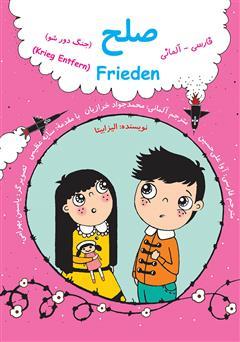دانلود کتاب صلح (جنگ دور شو) - فارسی آلمانی