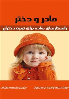 دانلود کتاب مادر و دختر: راهکارهایی ساده برای تربیت دختران
