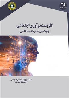 دانلود کتاب کاربست نوآوری اجتماعی جهت نیل به مرجعیت علمی