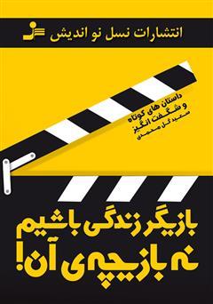 دانلود کتاب بازیگر زندگی باشیم نه بازیچه ی آن!