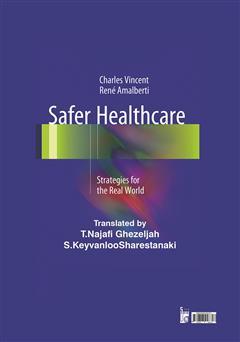 دانلود کتاب مراقبتهای سلامتی ایمنتر استراتژیهای جهان واقعی