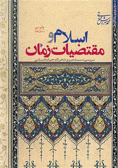 دانلود کتاب اسلام و مقتضیات زمان: بررسی نسبت دین و تحولات حیات انسانی