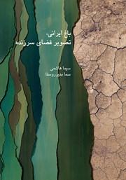 معرفی و دانلود کتاب باغ ایرانی، تصویر فضای سرزنده