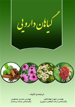 دانلود کتاب گیاهان دارویی