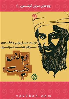 دانلود کتاب صوتی بن لادن کیست؟