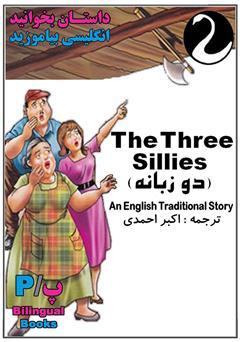 دانلود کتاب The Three Sillies (سه نادان)