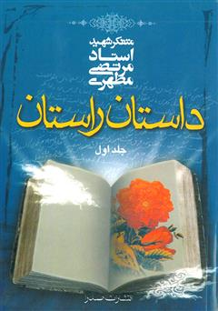 دانلود کتاب داستان راستان (جلد 1)