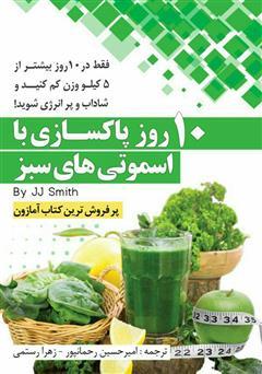 دانلود کتاب 10 روز پاکسازی با اسموتیهای سبز