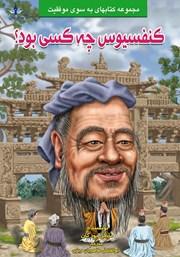 دانلود کتاب کنفوسیوس چه کسی بود؟