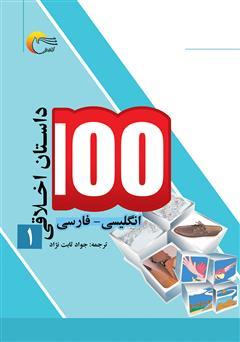دانلود کتاب ۱۰۰ داستان اخلاقی (جلد اول)