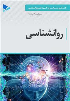 دانلود کتاب روانشناسی