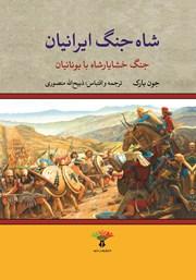 معرفی و دانلود کتاب شاه جنگ ایرانیان