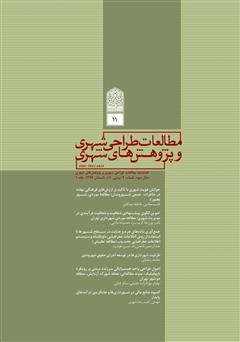 دانلود فصلنامه علمی تخصصی مطالعات طراحی شهری و پژوهشهای شهری - شماره 11- جلد یک