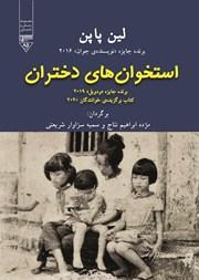 معرفی و دانلود کتاب استخوانهای دختران
