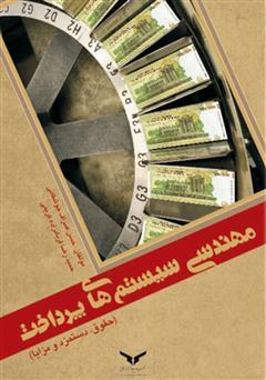 دانلود کتاب مهندسی سیستمهای پرداخت (حقوق، دستمزد و مزایا)