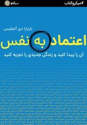 معرفی و دانلود خلاصه کتاب صوتی اعتماد به نفس