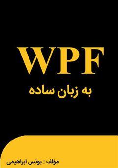 دانلود کتاب WPF به زبان ساده