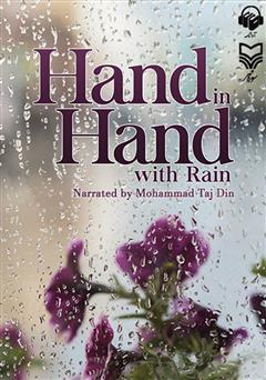 دانلود کتاب صوتی Hand in Hand with Rain (پا به پای باران)