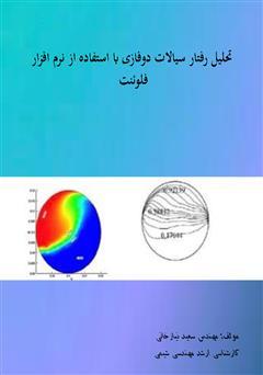 دانلود کتاب تحلیل رفتار سیالات دو فازی با استفاده از نرم افزار فلوئنت