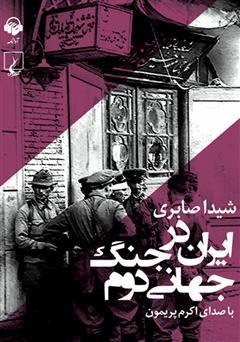 دانلود کتاب صوتی ایران در جنگ جهانی دوم