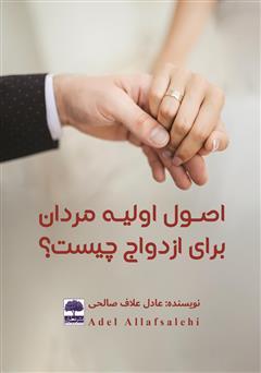 دانلود کتاب اصول اولیه مردان برای ازدواج چیست؟