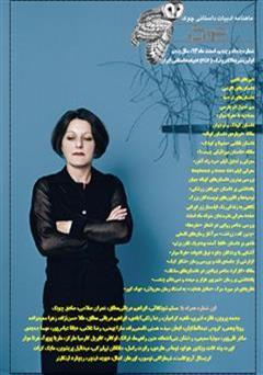 دانلود ماهنامه ادبیات داستانی چوک - شماره 55