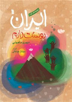 دانلود کتاب ایران دوستت دارم