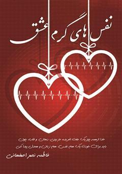 دانلود کتاب نفسهای گرم عشق
