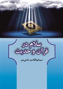 معرفی و دانلود کتاب سلام در قرآن و حدیث