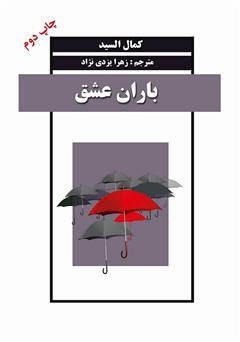 معرفی و دانلود کتاب باران عشق