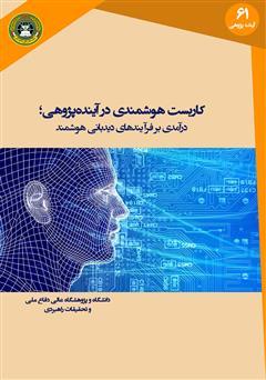 دانلود کتاب کاربست هوشمندی در آینده پژوهی