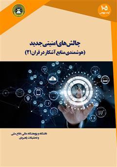 معرفی و دانلود کتاب چالشهای امنیتی جدید