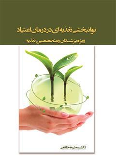 دانلود کتاب توانبخشی تغذیهای در درمان اعتیاد